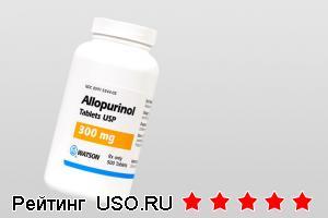 Аллопуринол — отзывы