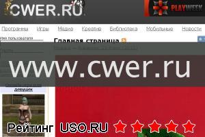 Cwer ru — отзывы посетителей сайта