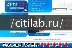 Результаты анализов на  citilab ru