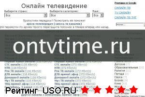 Ontvtime ru — отзывы посетителей сайта