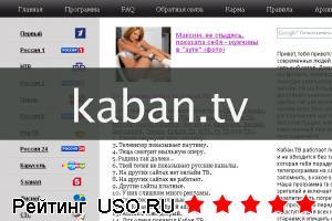 ТВ Кабан