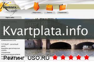 Kvartplata info — отзывы посетителей сайта