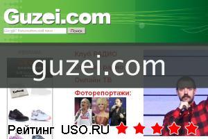 Guzei com — отзывы посетителей сайта