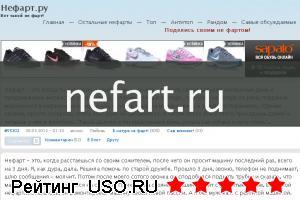 Нефарт ру