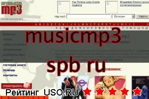 Musicmp3 spb ru — отзывы посетителей сайта