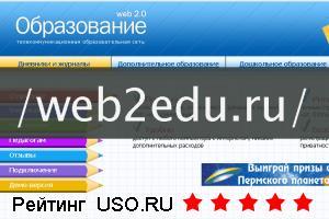 Web2edu ru — отзывы посетителей сайта