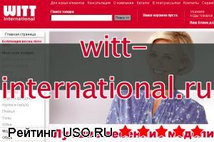 Witt.ru — отзывы посетителей сайта