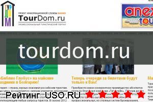 Tourdom ru — отзывы посетителей сайта
