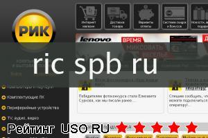 Ric spb ru — отзывы посетителей сайта