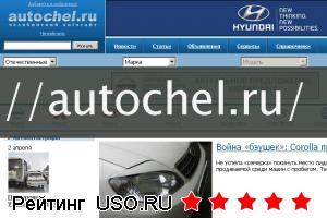 Autochel.ru — отзывы посетителей сайта
