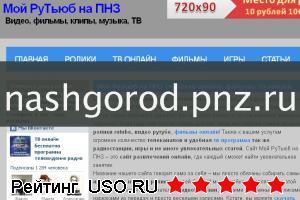 Nashgorod pnz ru — отзывы посетителей сайта