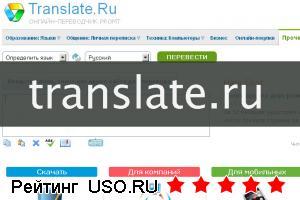 Online переводчик PROMT