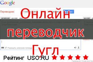 Онлайн переводчик Google ( Гугл  )