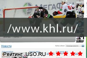 Khl ru — отзывы посетителей сайта