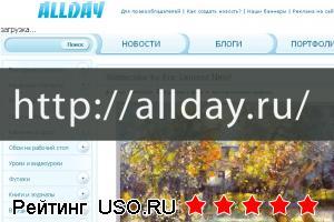 Allday ru — отзывы посетителей сайта