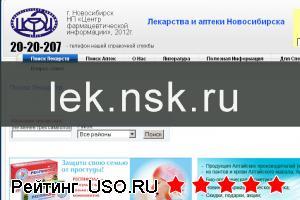 Lek nsk ru — отзывы посетителей сайта