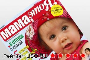 """Журнал """"Мама это я"""""""