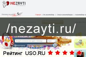 Nezayti.ru — отзывы посетителей сайта