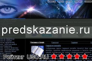 Predskazanie ru — отзывы посетителей сайта