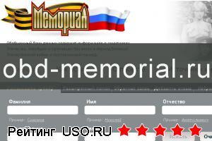 Электронный архив обд мемориал
