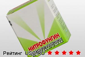 Нитрофунгин — отзывы