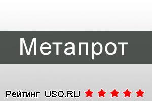 Метапрот — отзывы