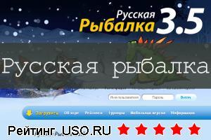 Форум русская рыбалка