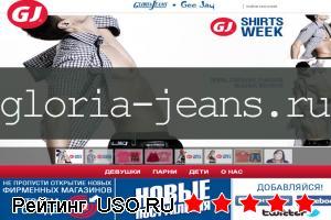 Глория джинс официальный сайт