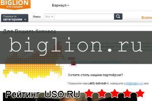 Биглион официальный сайт