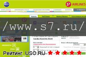 S7 официальный сайт