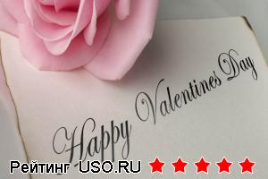 Как провести День Святого Валентина