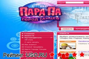 Парапа (parapa.ru)