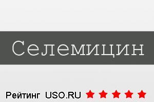Селемицин — отзывы