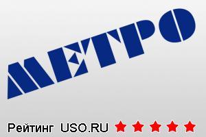 METRO, Сеть магазинов