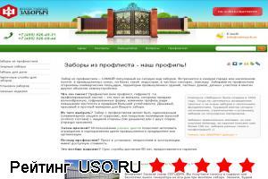 Заборы от компании zaborych.ru