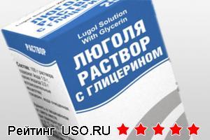 Антисептическое средство   Люголя раствор с глицерином