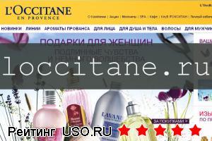 Локситан, loccitane.ru