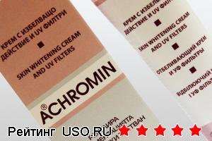 Ахромин крем — отзывы