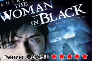 Женщина в черном / The Woman in Black