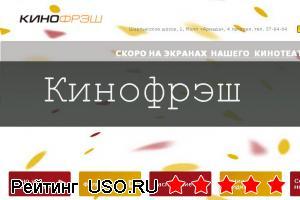 Кинофреш Оренбург, официальный сайт