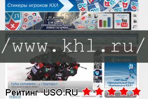 Кхл официальный сайт