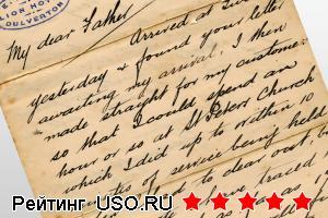 Как отправить письмо по почте