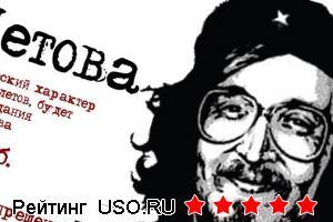 Егор Летов, официальный сайт