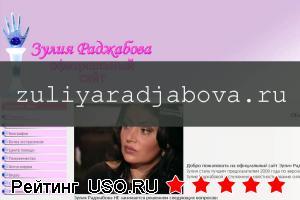 Зулия Раджабова, официальный сайт