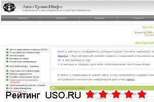Ati.su Сайт о грузоперевозках