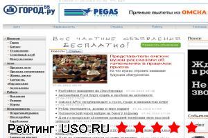 Gorod55 ru — отзывы посетителей сайта