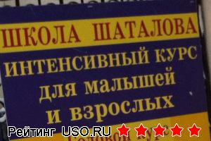 Школа Шаталова отзывы