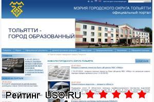 Сайт мэрии Тольятти tgl.ru