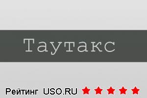 Таутакс — отзывы