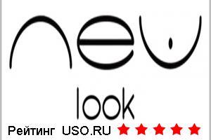 Магазины New Look. Интернет магазин одежды.